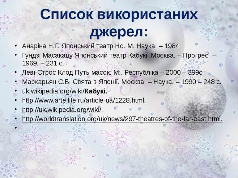 Список використаних джерел: Анаріна Н.Г. Японський театр Но. М. Наука. – 1984...