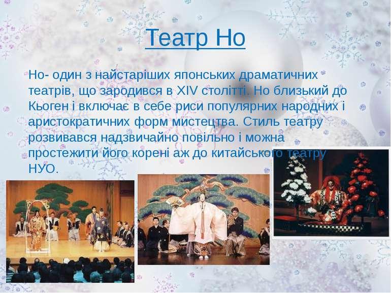 Театр Но Но- один з найстаріших японських драматичних театрів, що зародився в...