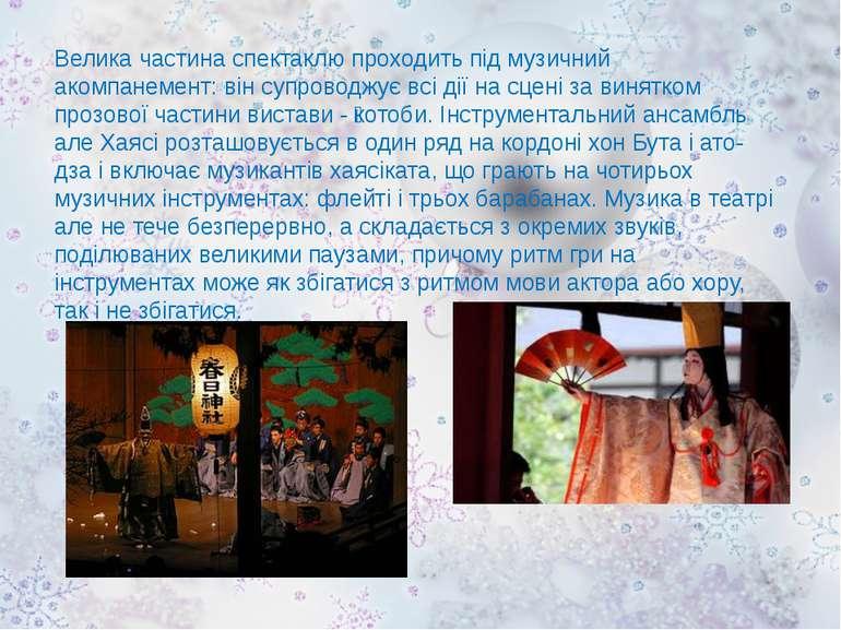 Велика частина спектаклю проходить під музичний акомпанемент: він супроводжує...