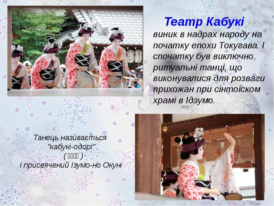 Театр Кабукі виник в надрах народу на початку епохи Токугава. І спочатку був ...