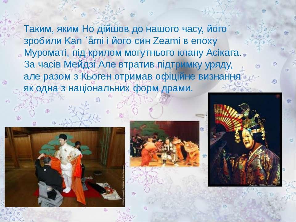 Таким, яким Но дійшов до нашого часу, його зробили Kan `ami і його син Zeami ...