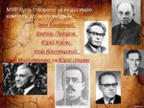 МУР було створено за ініціативою комітету, до якого входили: Іван Багряний, ...