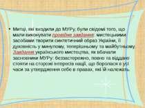 Митці, які входили до МУРу, були свідомі того, що мали виконувати провідне за...