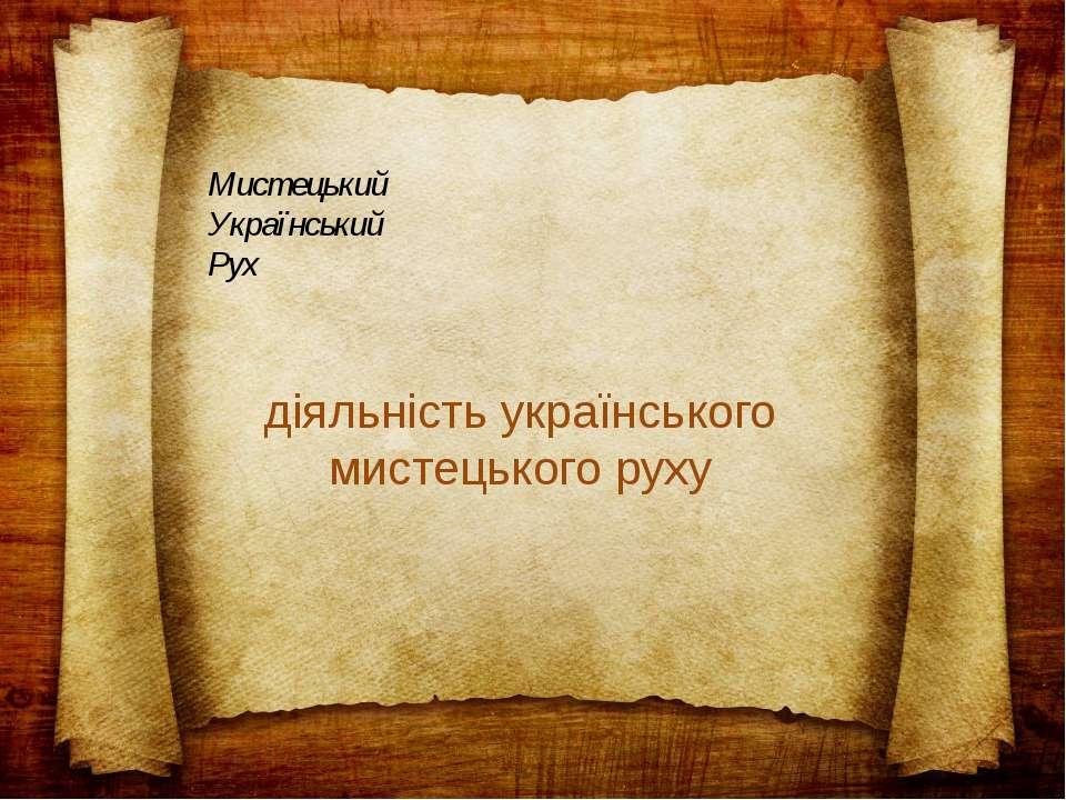 Мистецький Український Рух діяльність українського мистецького руху