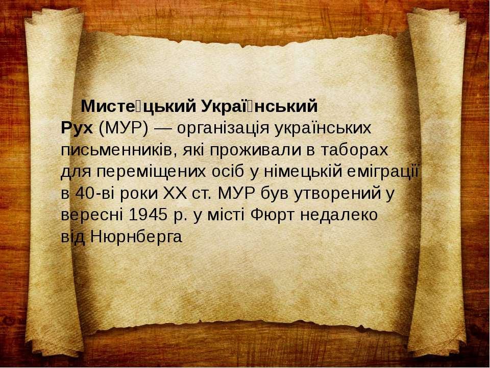 Мисте цький Украї нський Рух(МУР)— організація українських письменників, як...