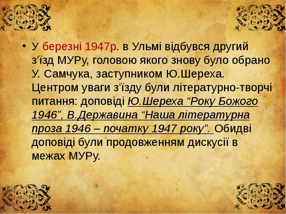 У березні 1947р. в Ульмі відбувся другий з'їзд МУРу, головою якого знову було...