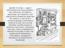 Дизайн інтер'єру — один з найпоширеніших видів дизайну, і його вивчення, як п...