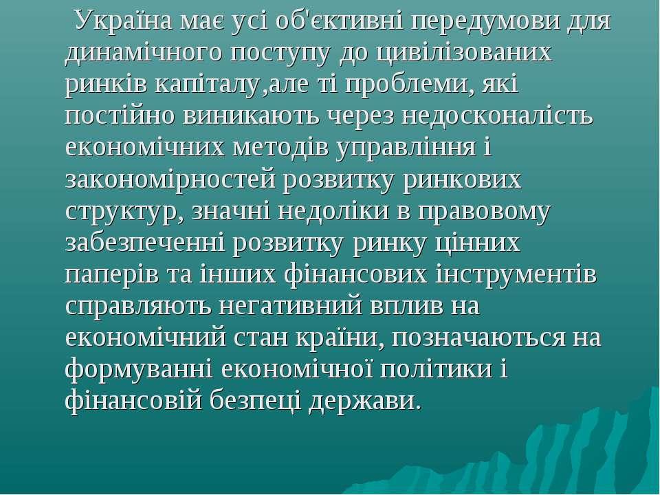 Україна має усі об'єктивні передумови для динамічного поступу до цивілізовани...