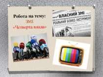 Робота на тему: ЗМІ «Четверта влада»