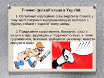 Головні функції влади в Україні: 1. Організація корупційних схем видобутку гр...