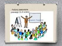 Левіщенко Людмила Роботу виконала учениця 11-А класу