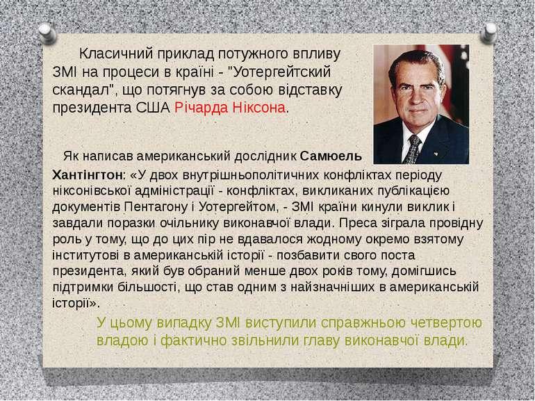 """Класичний приклад потужного впливу ЗМІ на процеси в країні - """"Уотергейтский с..."""