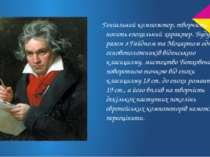 Геніальний композитор, творчість якого носить епохальний характер. Будучи раз...