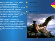 Симфонія №1 Творіння Прометея Симфонія №3 Через декілька років життя у Відні,...