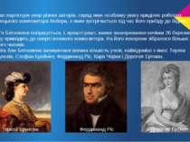 Він читає партитури опер різних авторів, серед яких особливу увагу приділяє р...
