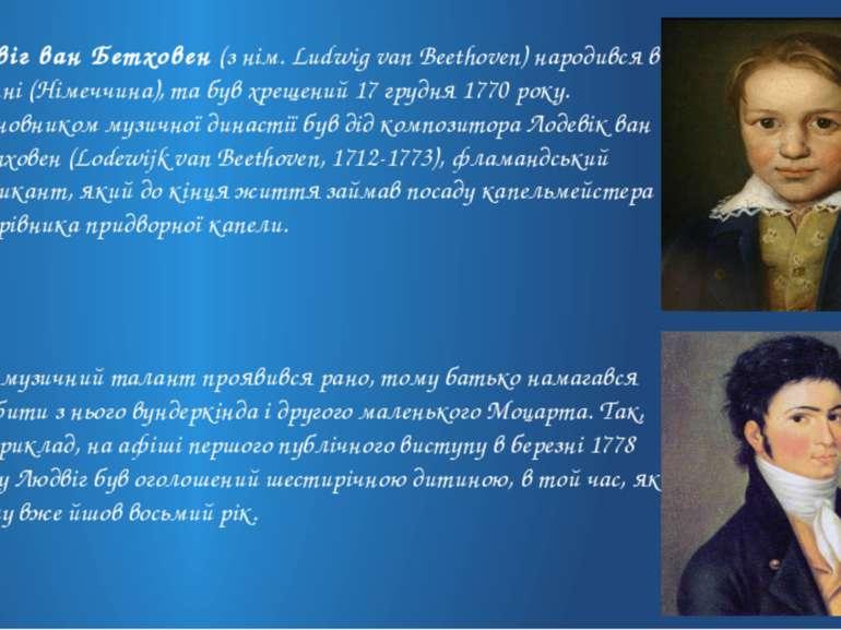 Людвіг ван Бетховен (з нім. Ludwig van Beethoven) народився в Бонні (Німеччин...