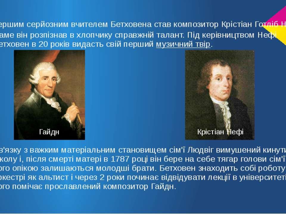 Першим серйозним вчителем Бетховена став композитор Крістіан Готліб Нефі. Сам...