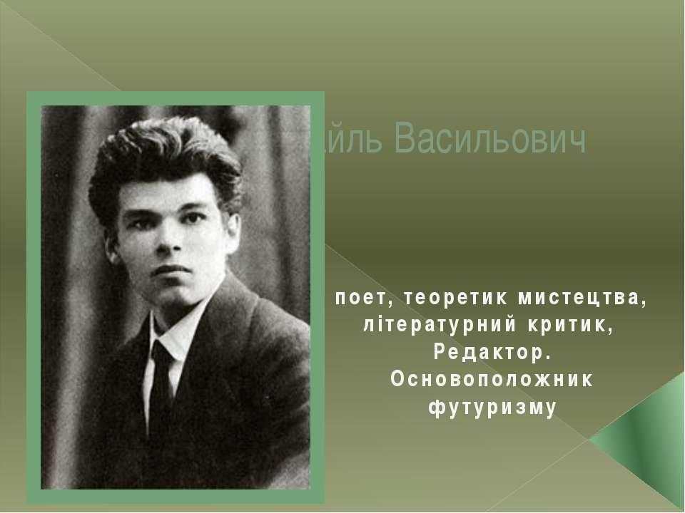 Семенко Михайль Васильович поет, теоретик мистецтва, літературний критик, Ред...