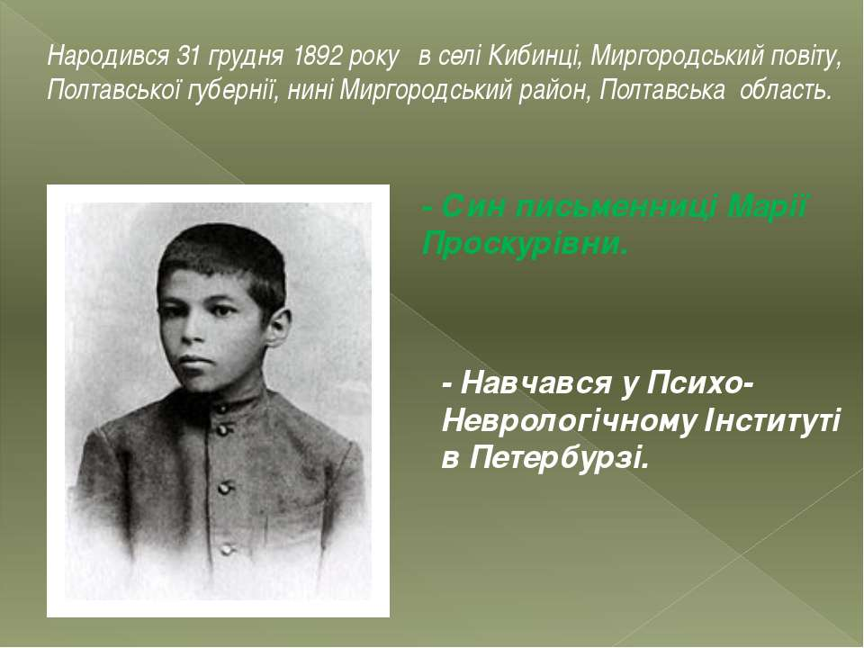 Народився 31 грудня 1892 року в селіКибинці,Миргородський повіту, Полтавс...