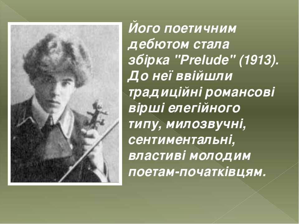 """Його поетичним дебютом стала збiрка """"Prelude"""" (1913). До неï ввiйшли традицi..."""