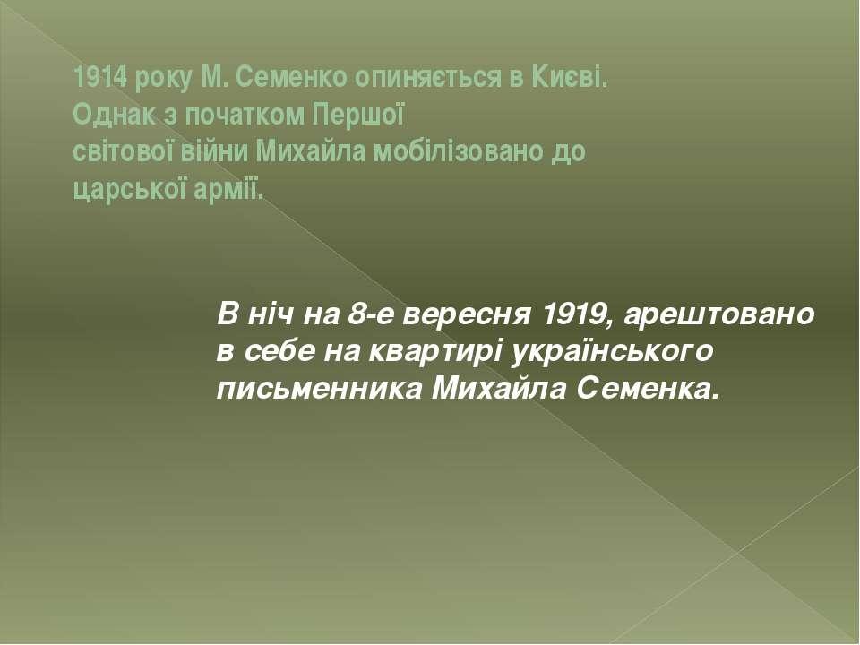 1914 року М. Семенко опиняється в Києвi. Однак з початком Першоï свiтовоï вi...
