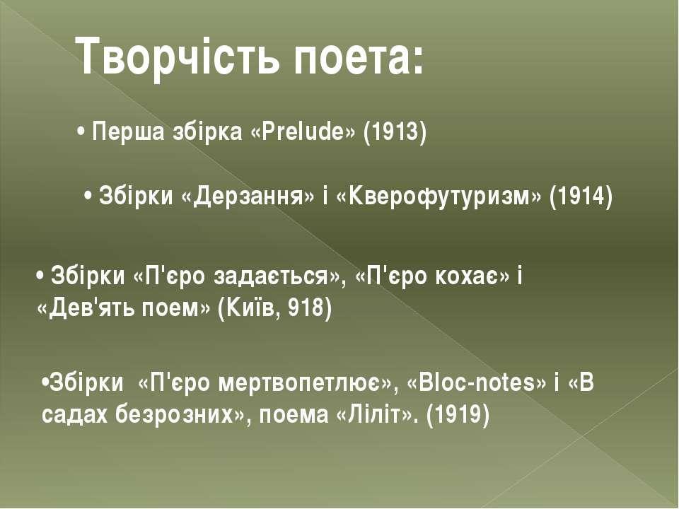 Творчість поета: • Перша збірка «Prelude» (1913) • Збірки «П'єро задається»,...