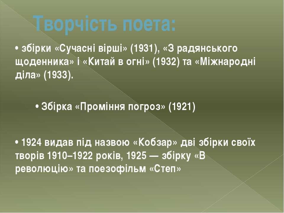 Творчість поета: • збірки «Сучасні вірші» (1931), «З радянського щоденника» і...