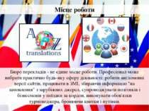Місце роботи Бюро перекладів - не єдине місце роботи. Професіонал може вибрат...