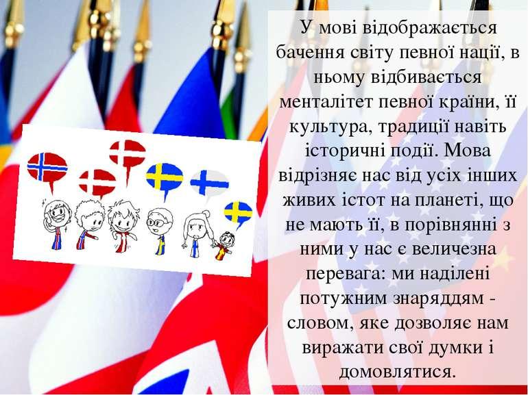 У мові відображається бачення світу певної нації, в ньому відбивається ментал...
