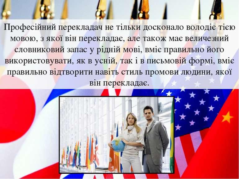 Професійний перекладач не тільки досконало володіє тією мовою, з якої він пер...