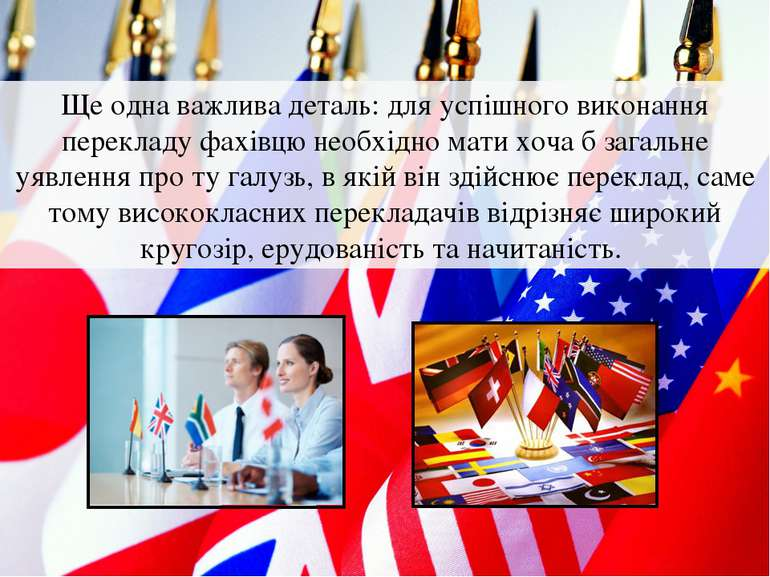 Ще одна важлива деталь: для успішного виконання перекладу фахівцю необхідно м...