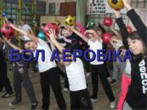 БОЛ АЕРОБІКА
