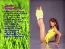 Джейн Фонда(1937)- суперзірка Голівуду, розробила програму з урахуванням танц...
