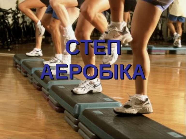 СТЕП АЕРОБІКА