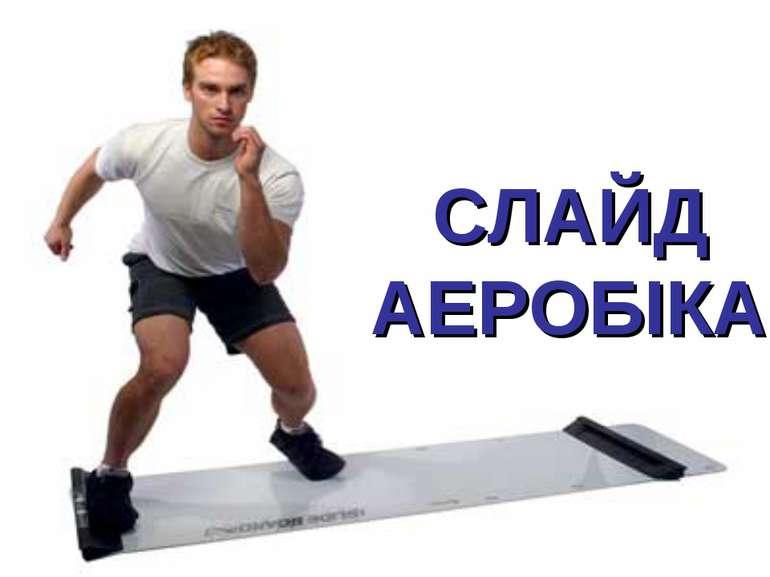 СЛАЙД АЕРОБІКА
