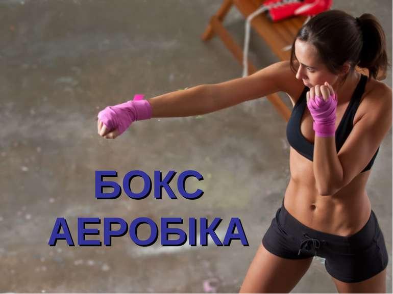 БОКС АЕРОБІКА