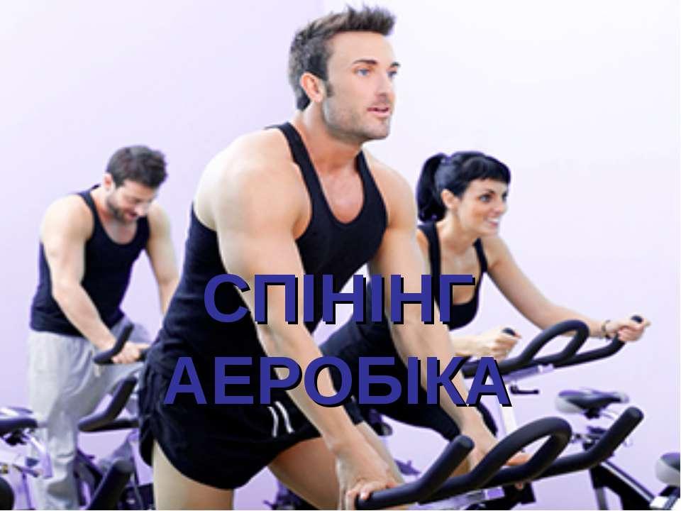 СПІНІНГ АЕРОБІКА