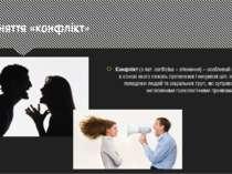 Поняття «конфлікт» Конфлікт (з лат. conflictus – зіткнення) – особливий вид в...