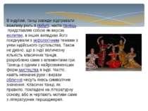 В індуїзмі, танці завжди відігравали важливу роль впобуті, частотанецьпред...