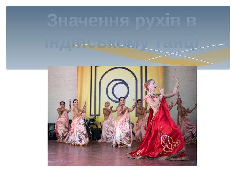 Значення рухів в індійському танці