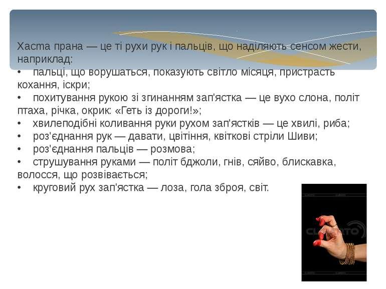 Xacma прана — це ті рухи рук і пальців, що наділяють сенсом жести, наприклад:...