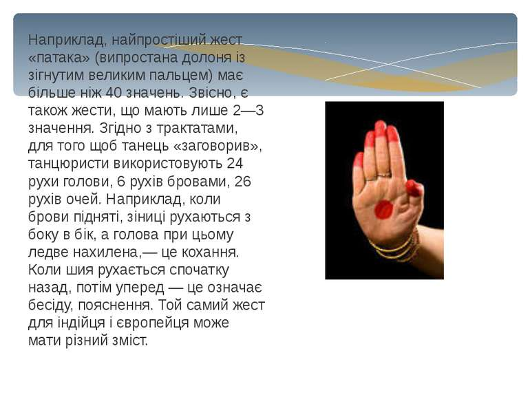 Наприклад, найпростіший жест «патака» (випростана долоня із зігнутим великим ...