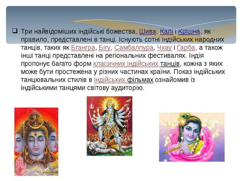 Три найвідоміших індійські божества,Шива,КалііКрішна, як правило, предста...