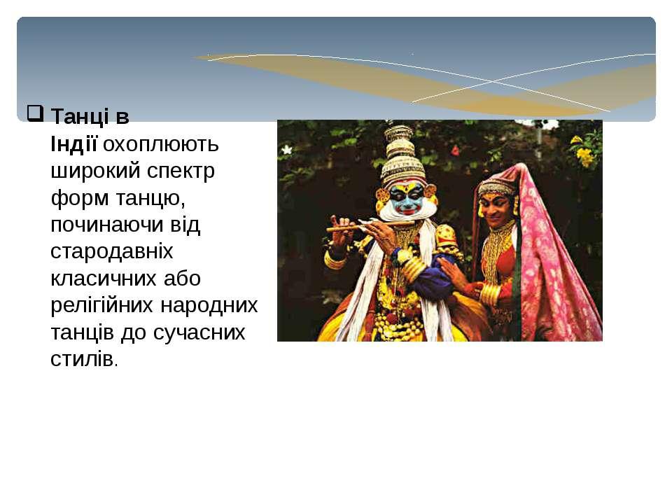 Танці в Індіїохоплюють широкий спектр формтанцю, починаючи від стародавніх ...