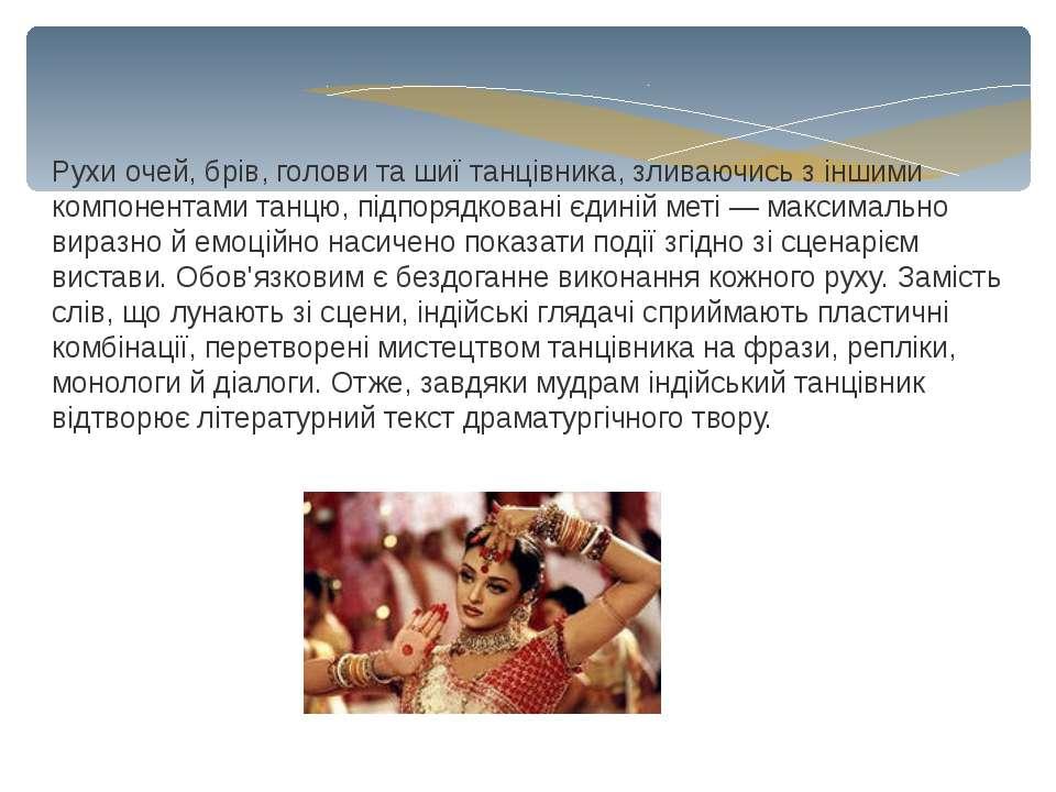 Рухи очей, брів, голови та шиї танцівника, зливаючись з іншими компонентами т...
