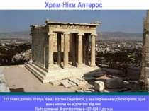 Храм Ніки Аптерос Тут знаходилась статуя Ніки - Богині Перемоги, у якої афіня...
