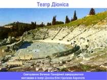 Театр Діоніса Святкування Великих Панафіней завершувалося виставами в театрі ...