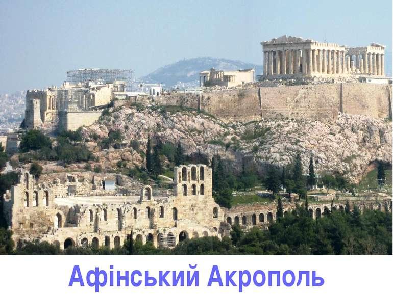 Афінський Акрополь