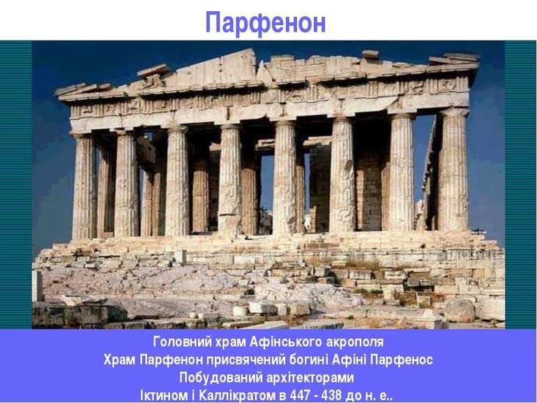 Парфенон Головний храм Афінського акрополя Храм Парфенон присвячений богині А...