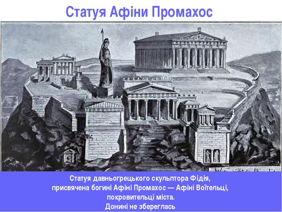 Статуя Афіни Промахос Статуя давньогрецького скульптора Фідія, присвячена бог...